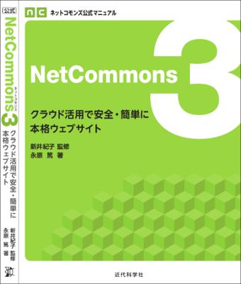 NetCommons3クラウド活用で安全・簡単に本格ウェブサイト